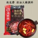 海底撈 清油火鍋調料 鍋の素 辛口 火鍋 底料 中華食材 中華調味料 220g 約3人前