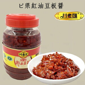 ピ県紅油豆板醤 トーバンジャン シェフ特製の豆板醤 1kg 本格豆板醤 業務用 中華食材