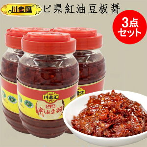 ピ県紅油豆板醤3点セット 備蓄食 トーバンジャン シェフ特製の豆板醤 1kg×3 本格豆板醤 業務用 中華食材
