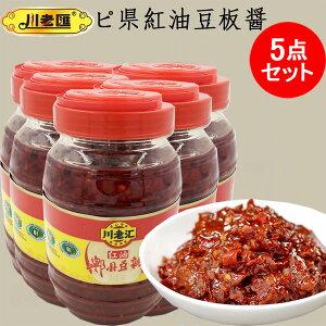 ピ県紅油豆板醤5点セット トーバンジャン 備蓄食 シェフ特製の豆板醤 1kg×5 本格豆板醤 業務用 中華食材