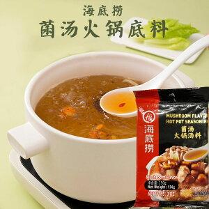 海底撈 菌湯火鍋湯料 150g 鍋の素 火鍋 底料 中華食材 中華調味料