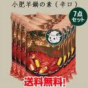 小肥羊鍋の素 辣湯7袋セット 辛口 中華スープの素火鍋 しゃぶしゃぶ用 火鍋底料 中華調味料 火鍋の素 中華食材 235g×…