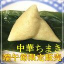 【端午節限定♪5月30日(火)まで販売!】白粽子【伝統ちまき】 3個入 もちもち 笹の香りを存分に楽しむちまき【端午の節句】【冷凍便発送】