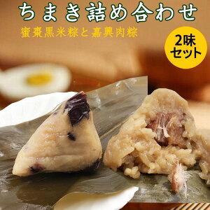 ちまき詰め合わせ 2袋セット 蜜棗黒米粽子と嘉興肉粽1袋ずつ 1袋に3個入 合計6個入 中華ちまき もちもち伝統点心 中華おにぎり 日本国内加工