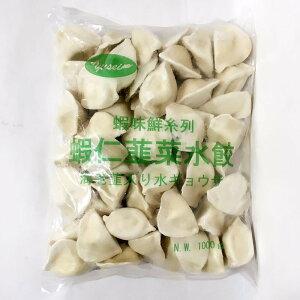 海老韮入り水餃子(蝦仁韮菜水餃) 中華食材 冷凍食品 焼き餃子 中華水餃子 1000g 約50個入り