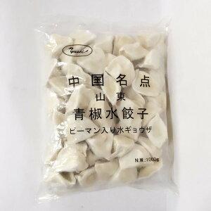 青椒水餃子 ピーマン入り 中華水餃子 煎餃 厚皮 お得な業務用サイズ 中華食材 冷凍食品 1kg