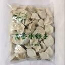 茴香水餃子 ウイキョウ入り 冷凍中華水餃子 中華名点 お得な業務用サイズ 中華食材 中国産 独特の香りクセになる水餃…