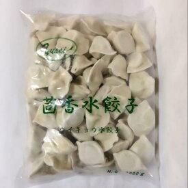 茴香水餃子 ウイキョウ入り 冷凍中華水餃子 中華名点 お得な業務用サイズ 中華食材 中国産 独特の香りクセになる水餃子 1kg