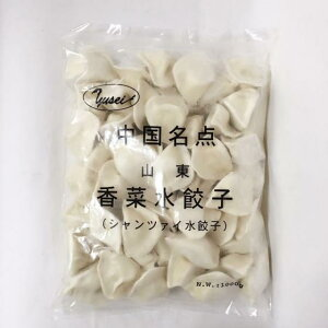 山東香菜水餃子パクチー入りシャンツァイ味中国水餃子厚皮中華名点中華食材冷凍食品1kg