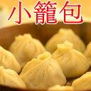 小籠包 ショーロンポー 中華物産 中華点心  実店舗で大人気 冷凍食品 20個入 600g