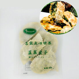 卵入り韮パイ(韮菜盒子) 中華食材 冷凍食品 約600g 8個入り