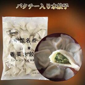 山東香菜水餃子 パクチー入り シャンツァイ味 中国水餃子 厚皮 中華名点 中華食材 冷凍食品 1kg
