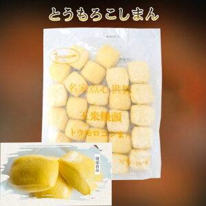玉米饅頭 とうもろこしまん 中華蒸しパン 25×20g 中華点心 冷凍食品 中国産