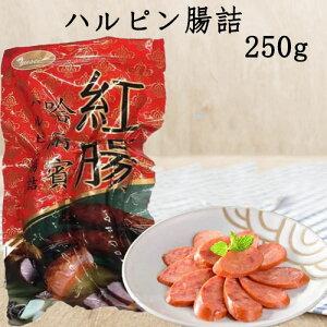 哈爾賓紅腸250g 香腸 ウインナー ハルピン腸詰 ソーセージ 中国産 中華食材 冷凍食品 【売れ筋】
