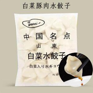 白菜水餃子 白菜豚肉水餃 焼き餃子 冷凍水餃子 厚皮 業務用  中華物産 中華食材 1kg