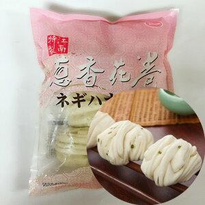 江南特製 葱香花巻 ねぎ入り 味付け中国の蒸しパン 備蓄食 冷凍食品 子供の朝食に 45g×8個入