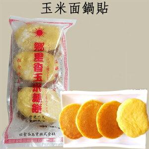【5/7 9:59まで】玉米面鍋貼 焼きとうもろこしまんじゅう 6個入 中華点心 冷凍食品 中国産 600g