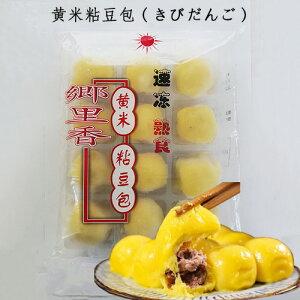 郷里香粘豆包 きびだんご 中華点心 冷凍食品 中国産 450g 要★ご注意★微酸の食感 白砂糖あるいは蜂蜜をつけると旨い