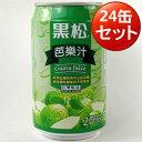 黒松芭樂汁24缶セット 台湾ドリンク 加糖タイプ グァバジュース 清涼飲料水 台湾産 320ml×24