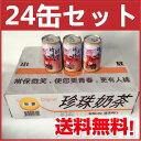 珍珠乃茶【24缶セット】 洪大媽 タピオカミルクティー 台湾産パールミルクティー 中華ドリンク 台湾独自の飲み物 320mlX24缶