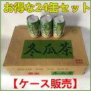 泰山 冬瓜茶【24缶セット】 トウガン茶 夏の清涼飲料 栄養豊富 中華食材 中華ドリンク 台湾産 320ml×24