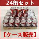 台湾コーラ(黒松沙士)【24缶セット】 お買い得 台湾人気飲み物 サルサパリラ 炭酸飲料 薬草ジュース 350ml×24缶