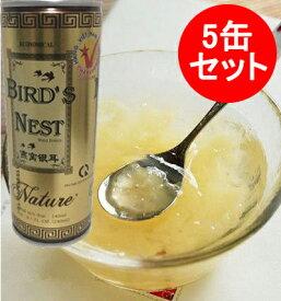燕窩銀耳5缶セット 燕窩と白きくらげのスープ 燕の巣ドリンクジュース 健康ドリンク ツバメの巣入り 240ml×5 ベトナム産