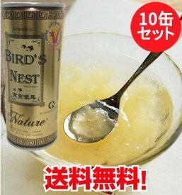燕窩銀耳10缶セット 燕窩と白きくらげのスープ 燕の巣ドリンクジュース 健康ドリンク 240ml×10 ベトナム産