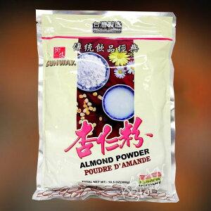 郷味 杏仁粉 アーモンドパウダー 杏仁パウダー 中華料理デザートの定番 杏仁豆腐の材料に インスタント飲料 加糖タイプ 杏仁粉比率28% 台湾産 300g