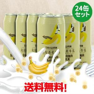 名屋香蕉牛乳(バナナミルク)24缶セット 台湾ドリンク 台湾お土産 340ml×24