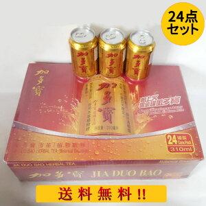 加多宝【24缶セット】ジャードゥオバオ 中国伝統涼茶 310ml×24