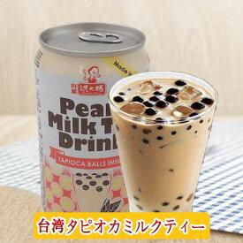 【少量入荷中〜】珍珠乃茶 タピオカミルクティー 台湾産パールミルクティー 中華ドリンク 315ml 台湾お土産 要ご注意:お届けのタピオカは黒い粒ではなくホワイトの粒です