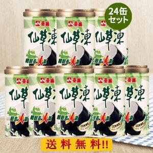 泰山仙草凍24缶セット 仙草ゼリー 加糖タイプ 台湾ドリンク ダイエット食品 台湾産 清涼固形タイプ飲料 255ml×24