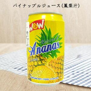WOW 鳳梨汁 パイナップルジュース 台湾産 お土産に最適 330ml