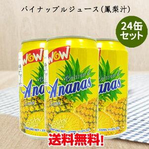 WOW 鳳梨汁【24缶セット】 パイナップルジュース 台湾産 お土産に最適 330ml×24