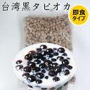 予約販売♪7月中下旬頃入荷予定〜台湾即食珍珠粉園1kg 黒タピオカ インスタント 冷凍食品 業務用 台湾産 直径約1cm