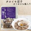 【12/11 9:59まで】芋頭包心園 タロイモ団子(サツマイモ餡入り) 冷凍食品 シロップ・かき氷に デザートのトッピングや…