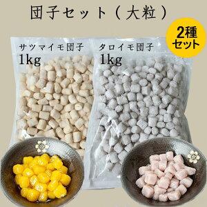 台湾芋圓 大粒1kgと地瓜圓 大粒1kgの2点セット タロイモ団子とサツマイモ団子 タピオカ 冷凍食品 タピオカジュース・シロップ・かき氷・ミルクティーに デザートのトッピングやスープの具