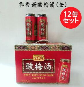御香斎酸梅湯(缶)12缶セット 500ml×12 10%梅果実入り飲料 缶詰烏梅ジュース 夏の定番飲み物 中華飲料 ドリンク 缶飲料 中国産