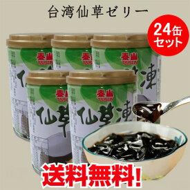 泰山仙草凍24缶セット 仙草ゼリー 加糖タイプ 台湾ドリンク 台湾の定番デザート スイーツ ダイエット食品 台湾産 清涼固形タイプ飲料 台湾 食品 255g×24