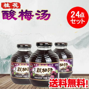 御香斎桂花酸梅湯24点セット(さんめいたん)10%梅果汁入り飲料 酸梅飲品 ウメジュース 本場の味 中国産 冷凍商品と同梱不可 300ml×24