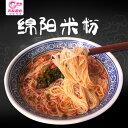 【新品】光友綿陽米粉 即席ビーフン 4食入 中国春雨スープ ハルサメスープ インスタント 135g×4袋