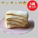 大雲呑皮【5袋セット】大ワンタンの皮 冷凍商品 約35枚入り 500g×5 中華食材料