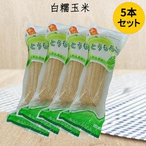 白糯玉米(1本入)【5本セット】 白もちとうもろこし 調理済み 温めるだけ 真空パックコーン 中華食材  電子レンジOK! 250g×5