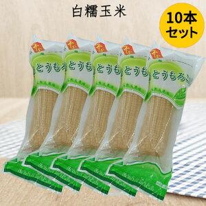白糯玉米(1本入)【10本セット】 白もちとうもろこし 調理済み 温めるだけ 真空パックコーン 中華食材  電子レンジOK! 250g×10