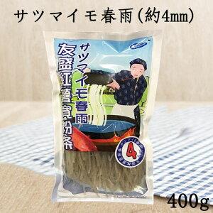 友盛紅薯粉条(約4mm) 細いサツマイモ春雨 中国タンミョン 中国春雨 ハルサメ 中華料理人気商品 火鍋の具材 400g