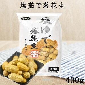 塩味落花生 塩茹で落花生 塩味ピーナッツ 栄養価高い冷凍食品 中華食材 非常に濃厚な味と落花生独特の香り 400g