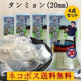 友盛 東北大拉皮4点セット 最太中国タンミョン 広さ約2cm ツルツル 板状の春雨 中華食材 極太麺 平麺 寛粉皮 180g×4