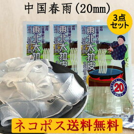 友盛 東北大拉皮3点セット 最太中国タンミョン 広さ約2cm ツルツル 板状の春雨 中華食材 極太麺 平麺 寛粉皮 180g×3