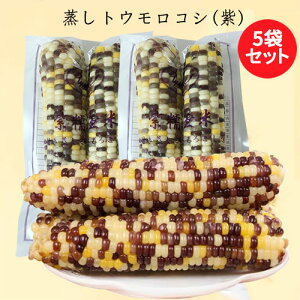 紫糯玉米棒【5袋セット】冷凍とうもろこし 1袋に2本入 粘玉米 ワキシーコーン コクあり 非真空 トウモロコシ 中国産 冷凍食品 中華食材 420g以上×5